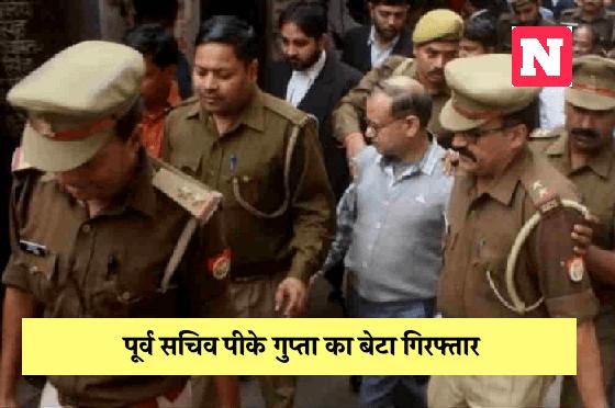 Abhinav gupta UPPCL