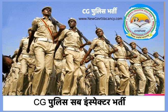 CG Police SI Recruitment पुलिस सब इंस्पेक्टर भर्ती