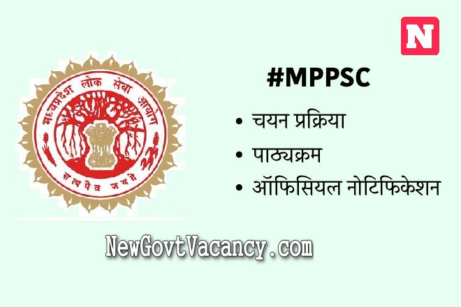 MPPSC Selection Process Syllabus Notification in Hindi