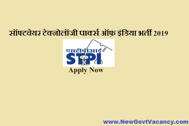 STPI Recruitment 2019