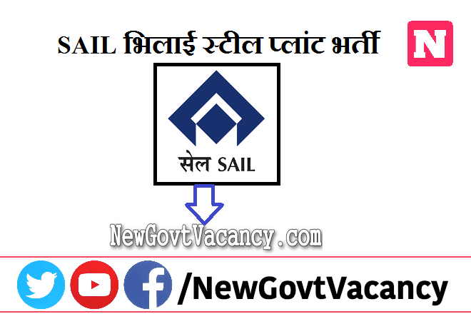 CG SAIL Bhilai Recruitment 2020