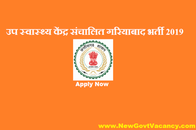 CMHO Gariaband Recruitment 2019