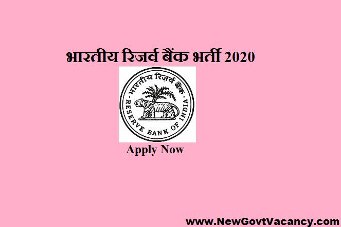 RBI Recruitment 2020