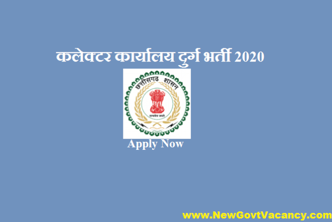 Collector Office Durg Recruitment 2020