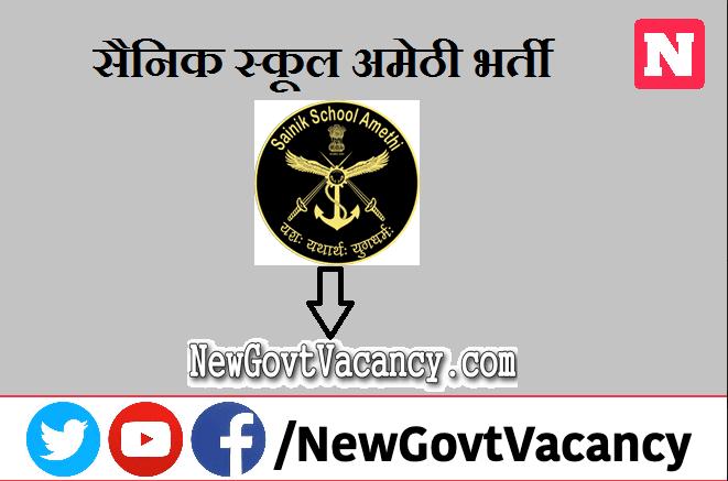 Sainik School Amethi Recruitment 2021