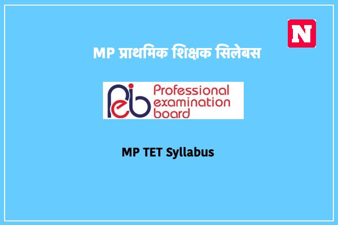 MP TET Syllabus 2020