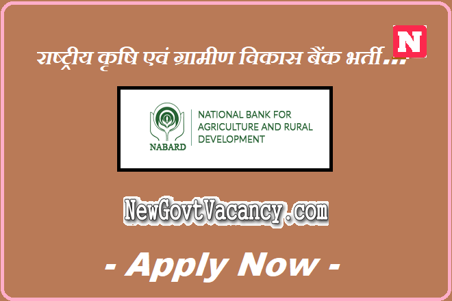 NABARD Assistant Manager Recruitment