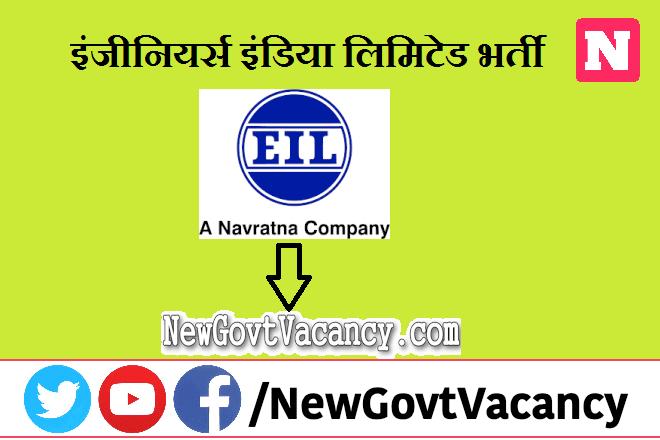 EIL Recruitment 2021