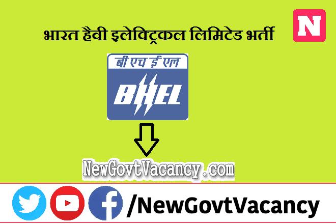BHEL Recruitment 2021