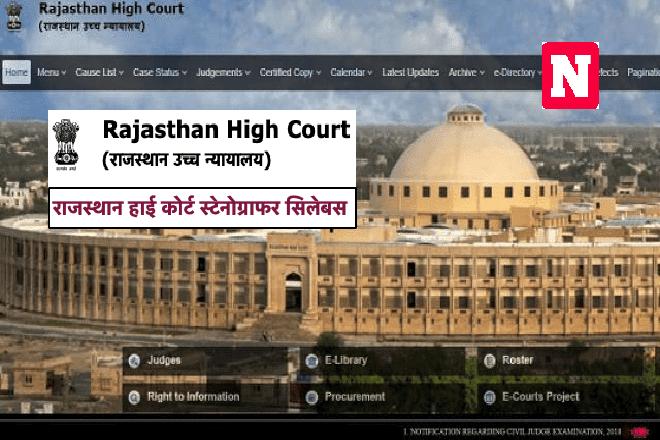 Rajasthan High Court Stenographer Syllabus 2020