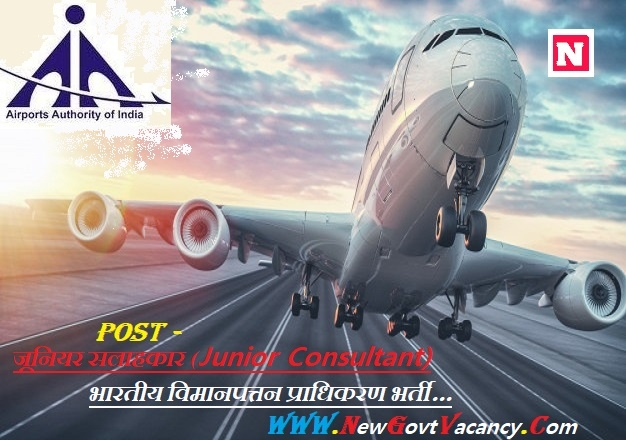AAI Junior Consultant Recruitment