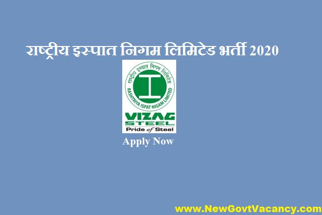 Vizag Steel Recruitment 2020