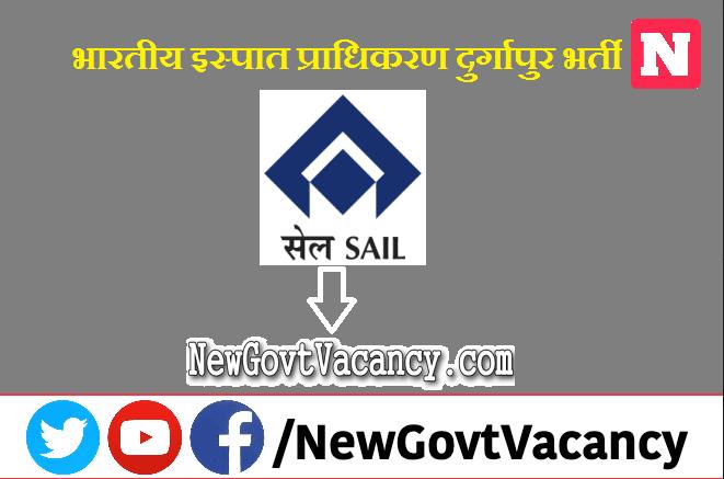 SAIL Durgapur Recruitment 2021