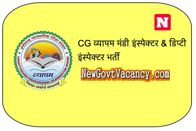 CG Vyapam Mandi Inspector Recruitment Depty Inspector
