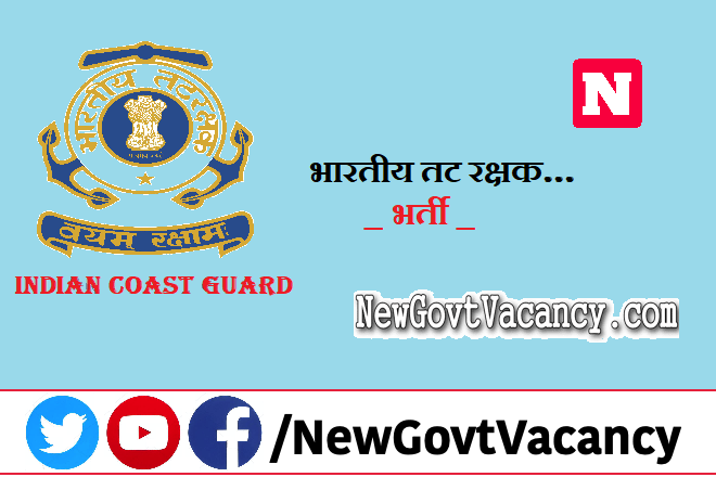 Coast Guard AC SRD Recruitment 2020