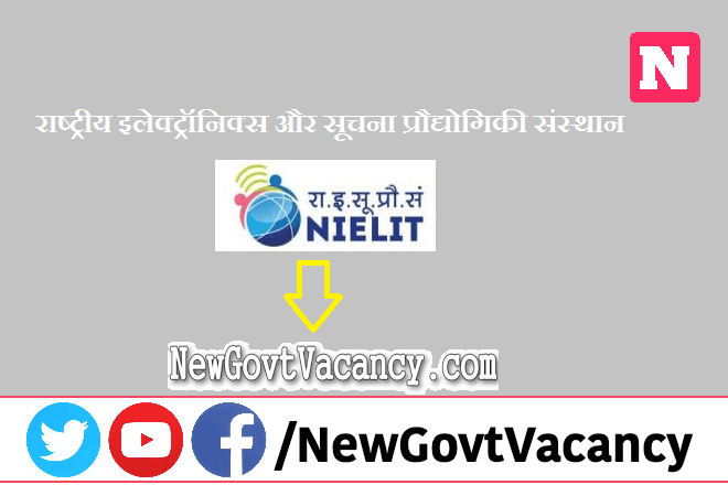 NIELIT Recruitment 2020