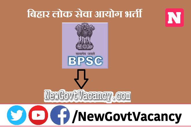 BPSC APO Recruitment 2021