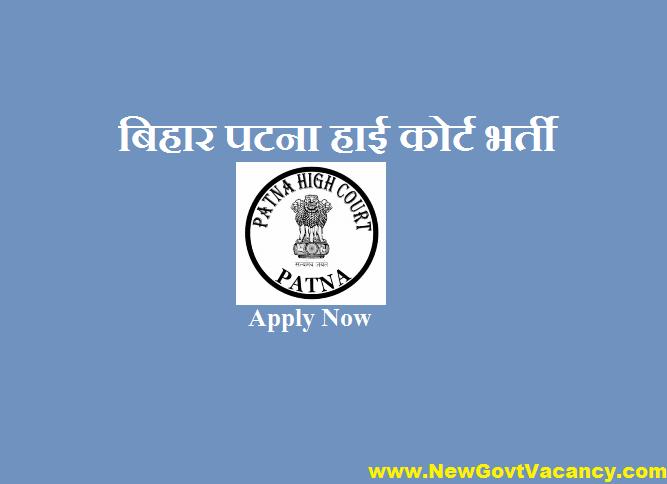 Bihar Patna High Court Recruitment 2020