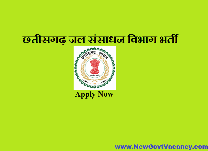 CGPSC WRD Recruitment 2020