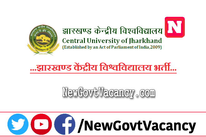 Central University Of Jharkhand Recruitment 2020