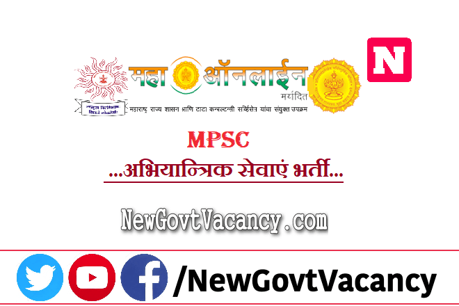 MPSC Engineering Services Recruitment 2020