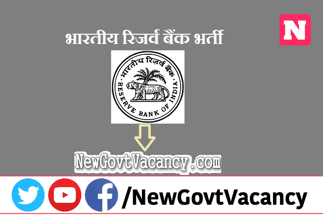 RBI Bank Recruitment 2020