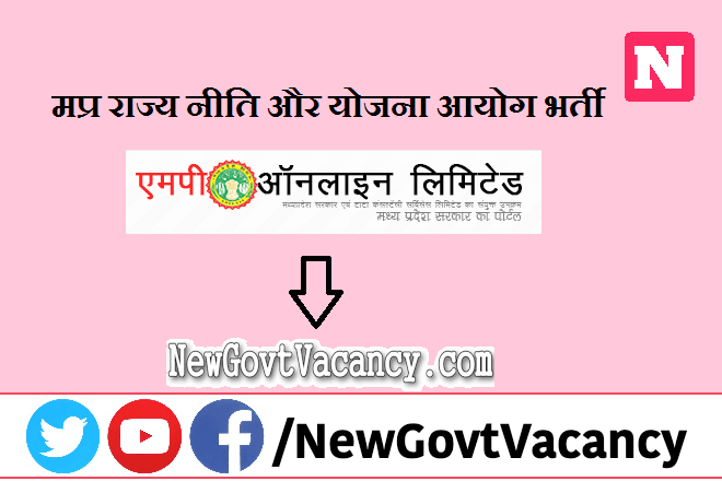 MPSPPC Recruitment 2020