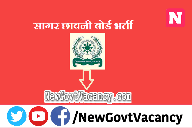 MP CB Saugor Recruitment 2020