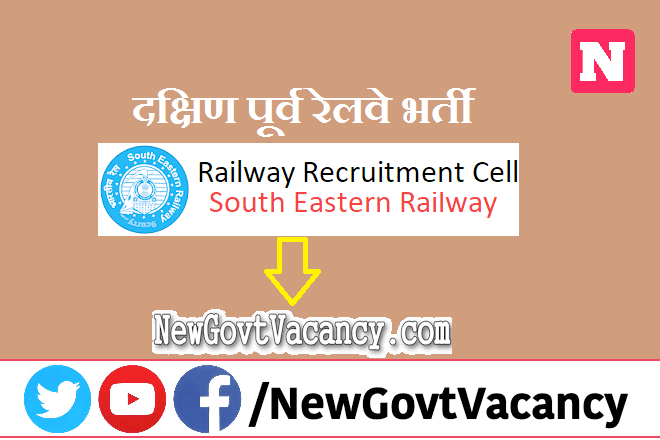 Railway SER Recruitment 2020