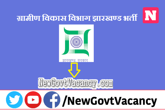 RRD Jharkhand Recruitment 2020