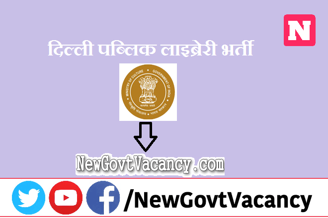 Delhi Public Library Recruitment 2020