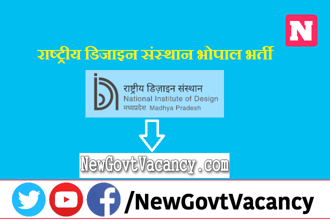 NID Bhopal Recruitment 2020
