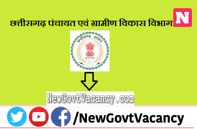 CG PRD Lokpal Recruitment 2020