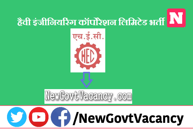 HEC Ltd Recruitment 2020