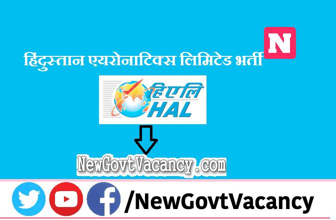 Hindustan Aeronautics Limited Recruitment 2020