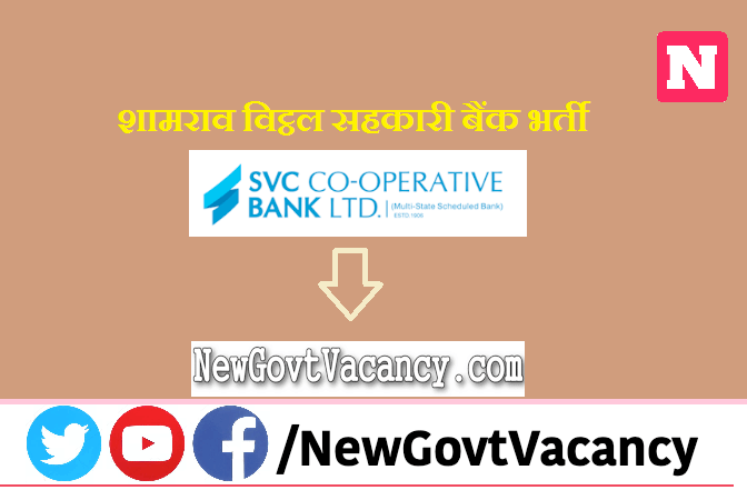 SVC Bank Recruitment 2020