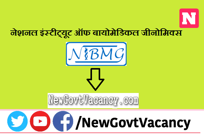 NIBMG Recruitment 2020
