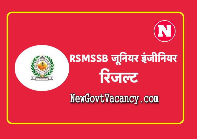 RSMSSB Junior Engineer Result 2020