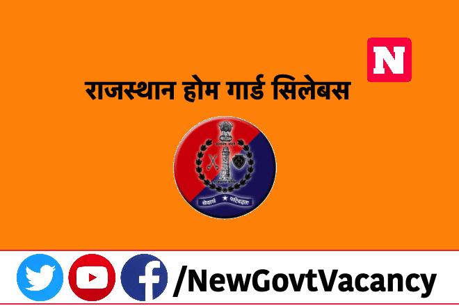 Rajasthan Home Guard Syllabus 2021