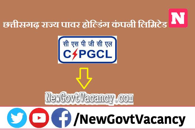 CSPGCL Recruitment 2021