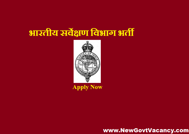 Survey of India Recruitment 2020