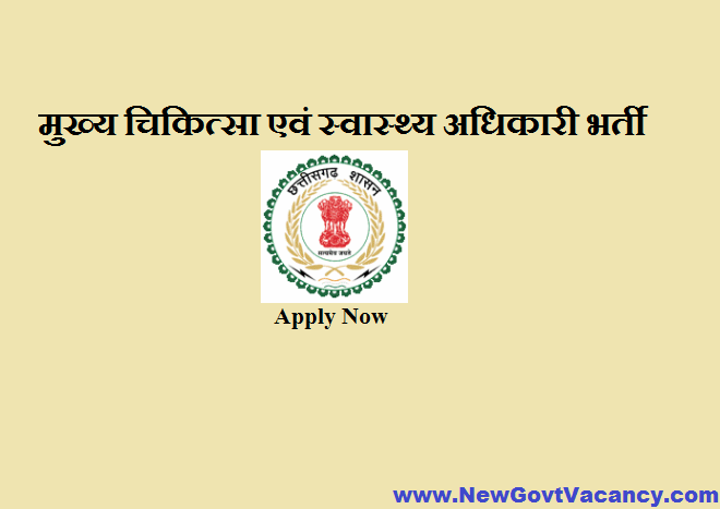 CMHO Rajnandgaon Recruitment 2020