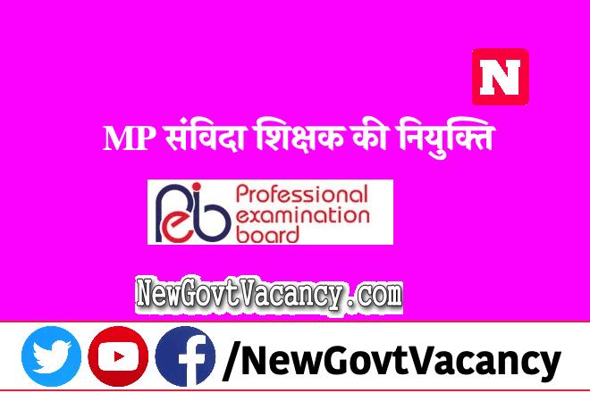 MP संविदा शिक्षक की नियुक्ति