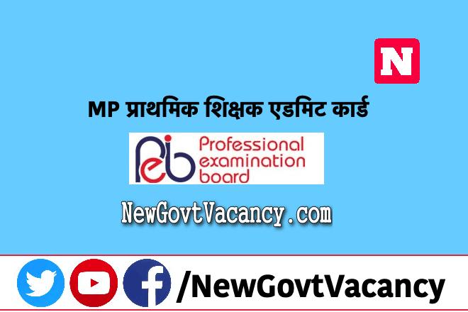 MP Primary Teacher Admit Card MPTET