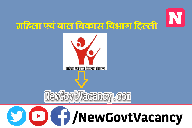 WCD Delhi Recruitment 2020