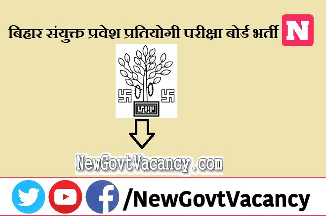 Bihar BCECE Recruitment 2020