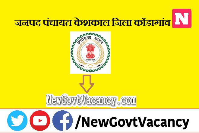 Janpad Panchayat Keshkal Recruitment 2020