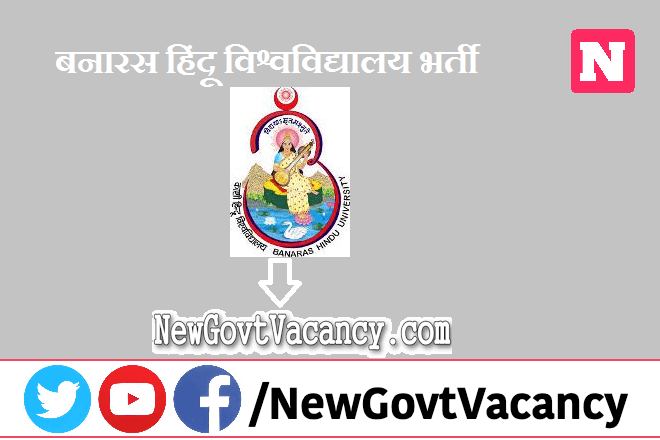 BHU Recruitment 2020
