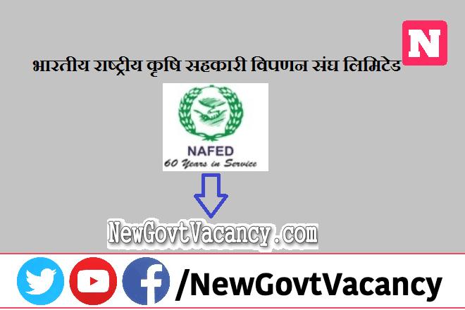NAFED Recruitment 2021