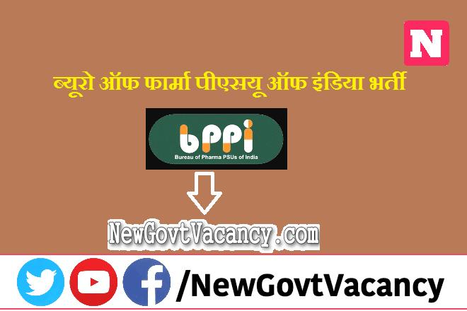 BPPI Recruitment 2020